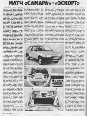 Сравнительный тест. Лада Самара и Ford Escort