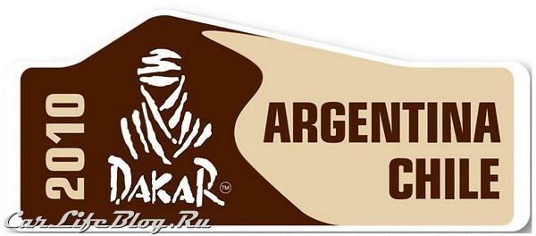 dakar2010-logo